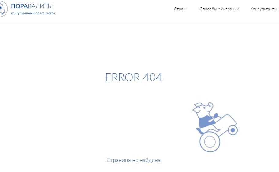 Забавная и креативная страница ошибки - ПораВалить.com/404
