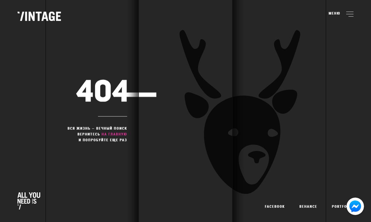 Забавная 404 страница
