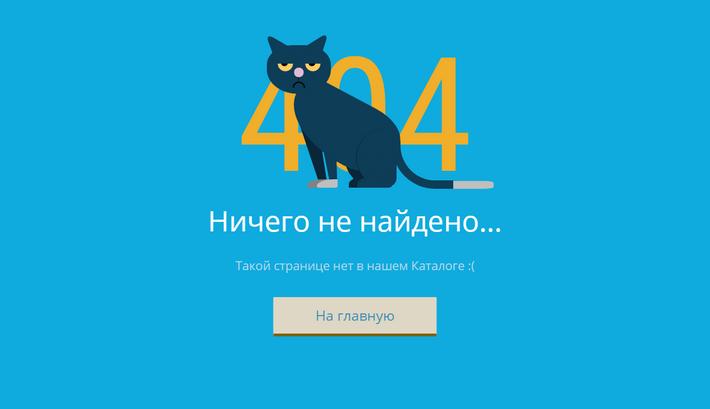 Забавная 404 страница с интерактивным котом на шаблоне Envato