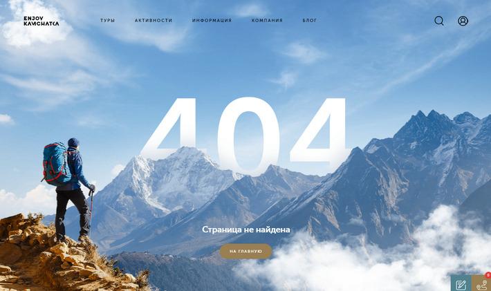 Красивая фотография на 404 странице побуждает целевого посетителя вернуться на сайт - Enjoy Kamchatka