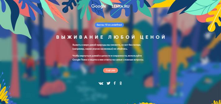 Web Design Trends: Fun Interactive Game