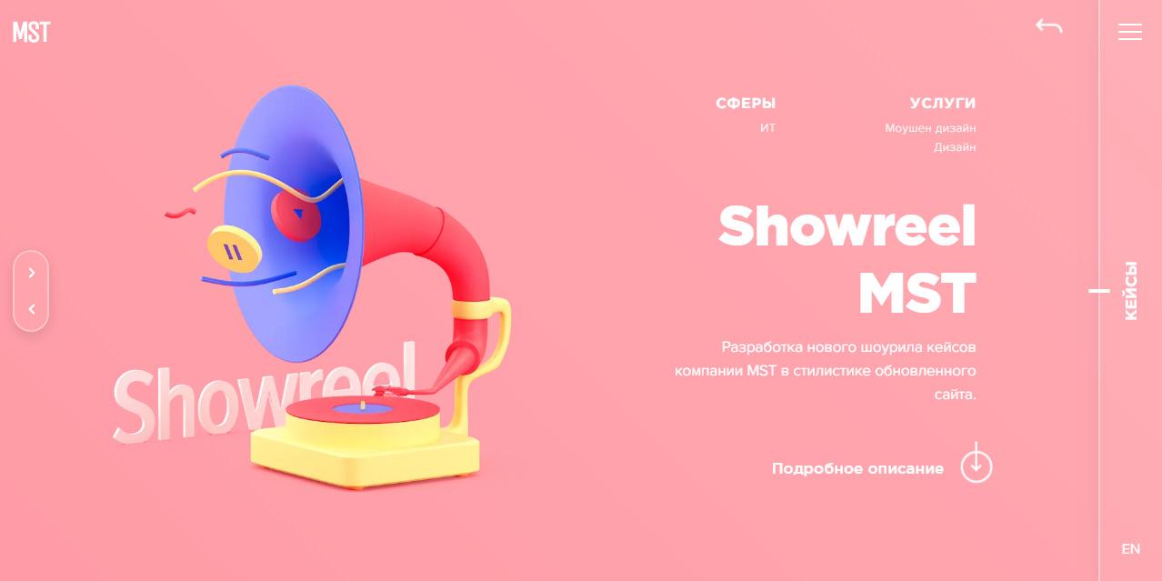 Web design trends 2020: 3D illustrations