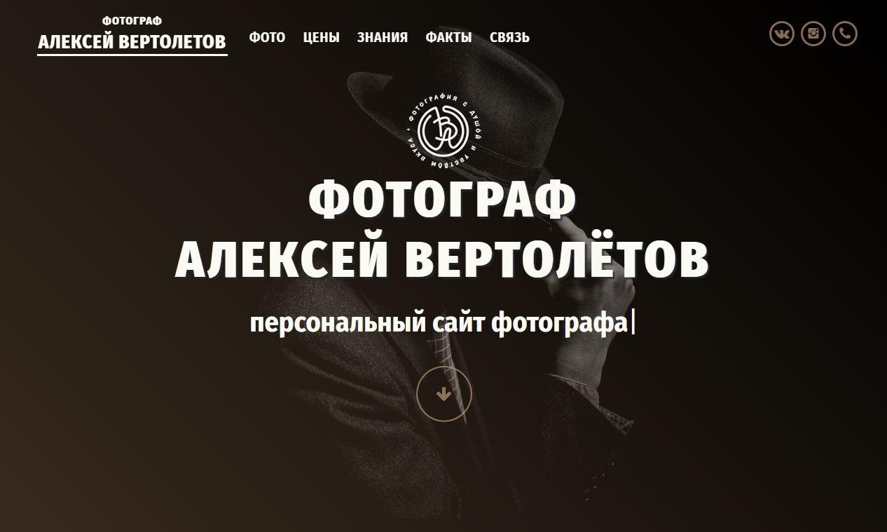Красивый пример персонального сайта российского свадебного-фотографа Алексея Вертолетова